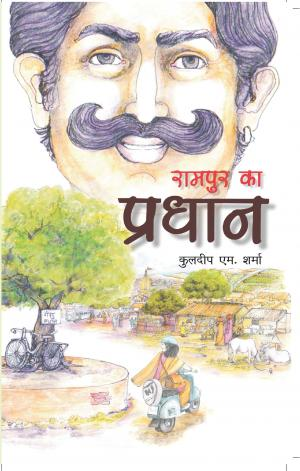 Rampur Ka Pradhan - Read on ipad, iphone, smart phone and tablets.