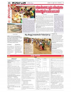 Samyuktha Karnataka - Read on ipad, iphone, smart phone and tablets.