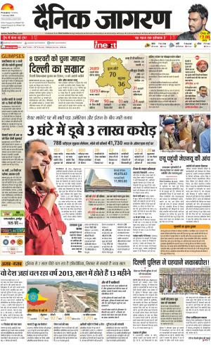 Epaper Allahabad - Read on ipad, iphone, smart phone and tablets.