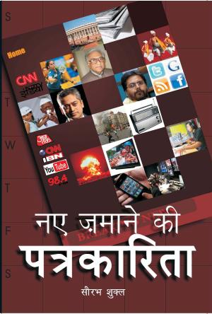 Naye Zamane ke Patrakarita - Read on ipad, iphone, smart phone and tablets.