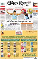 Dainik Tribune (Chandigarh) - Read on ipad, iphone, smart phone and tablets