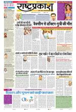 Rashtraprakash - Read on ipad, iphone, smart phone and tablets