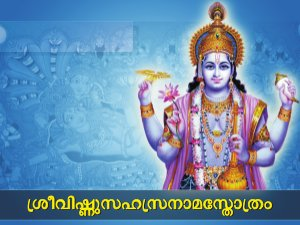 Sri Vishnu Sahasranama Stotram & Namavali  - Read on ipad, iphone, smart phone and tablets.