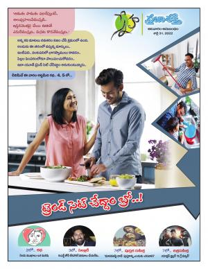 Sneha (Sunday book) - Read on ipad, iphone, smart phone and tablets.