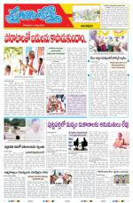 Ananthapuram - Read on ipad, iphone, smart phone and tablets