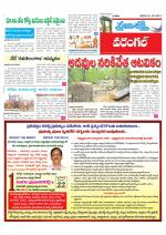Warangal - Read on ipad, iphone, smart phone and tablets