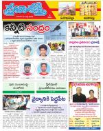 Visakapatnam City - Read on ipad, iphone, smart phone and tablets