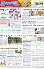 East Godavari - Read on ipad, iphone, smart phone and tablets