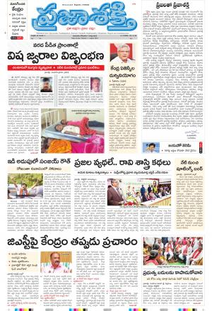 ANDHRAPRADESH - Read on ipad, iphone, smart phone and tablets.