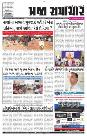 Praja Samachar - Read on ipad, iphone, smart phone and tablets.