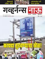 Governancenow Marathi - Read on ipad, iphone, smart phone and tablets