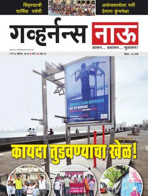 Governancenow Marathi - Read on ipad, iphone, smart phone and tablets.