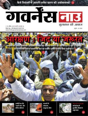 Governancenow Hindi - Read on ipad, iphone, smart phone and tablets.