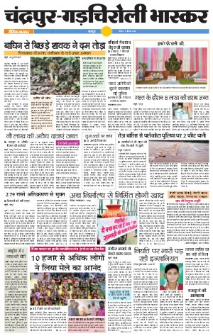 चंद्रपुर, गडचिरोली भास्कर - Read on ipad, iphone, smart phone and tablets.