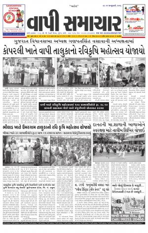 Vapi Samachar - Read on ipad, iphone, smart phone and tablets.