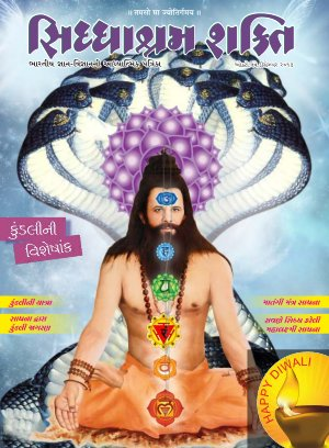 Siddhashram Shakti - Read on ipad, iphone, smart phone and tablets.