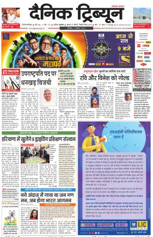 Dainik Tribune (Gurgaon Edition) - Read on ipad, iphone, smart phone and tablets.