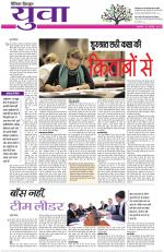 Dainik Tribune (Yuva) - Read on ipad, iphone, smart phone and tablets