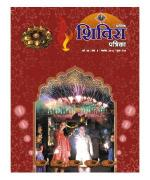SHIVIRA PATRIKA - Read on ipad, iphone, smart phone and tablets