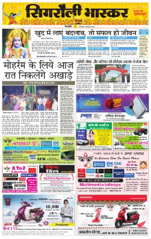 सिंगरौली भास्कर - Read on ipad, iphone, smart phone and tablets.