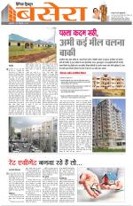 Dainik Tribune (Basera) - Read on ipad, iphone, smart phone and tablets