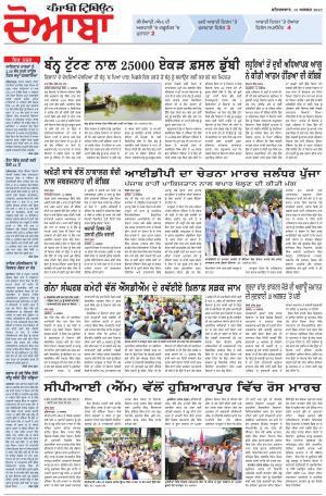 Punjabi Tribune (Doaba) - Read on ipad, iphone, smart phone and tablets.