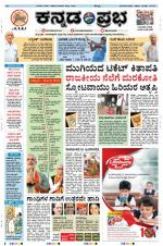 Kannada Prabha - Hubli - Read on ipad, iphone, smart phone and tablets.
