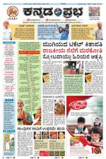 Kannada Prabha - Belgaum - Read on ipad, iphone, smart phone and tablets.