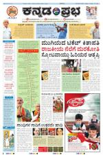 Kannada Prabha - Shimoga - Read on ipad, iphone, smart phone and tablets
