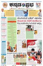 Kannada Prabha - Gulbarga