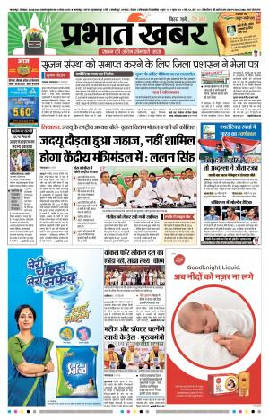 BHAGALPUR - City - Read on ipad, iphone, smart phone and tablets.