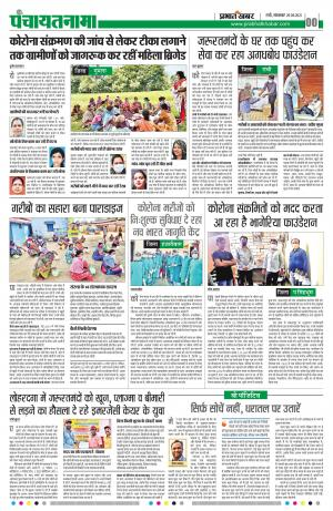 Ranchi-Panchayatnama - Read on ipad, iphone, smart phone and tablets.