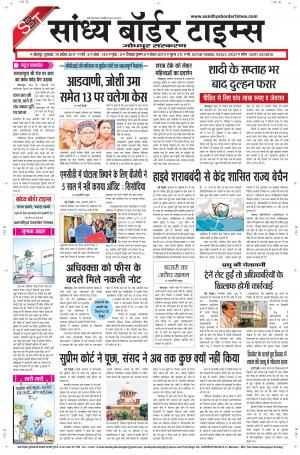 Sandhya Border Times, Jodhpur - Read on ipad, iphone, smart phone and tablets.