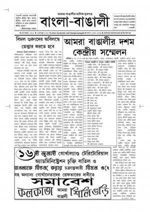 bangla bangalii