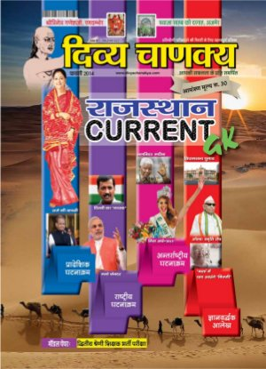 Divya Chanakya - Read on ipad, iphone, smart phone and tablets.