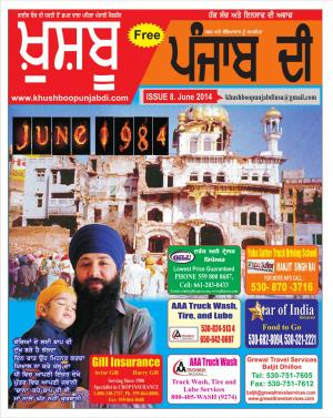 Khusboo Punjab Di - Read on ipad, iphone, smart phone and tablets.