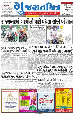 Gujaratchitra - Read on ipad, iphone, smart phone and tablets.