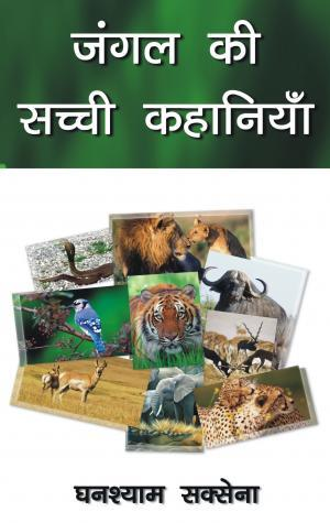 Jungle Ki Sachchi Kahaniyan - Read on ipad, iphone, smart phone and tablets.