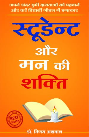 Student Aur Mann ki Shakti - Read on ipad, iphone, smart phone and tablets.