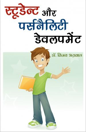 Student aur Personality Development - Read on ipad, iphone, smart phone and tablets.
