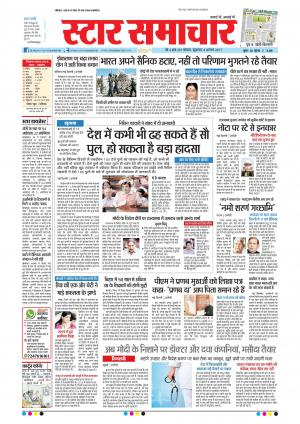 Star Samachar Bhopal - Read on ipad, iphone, smart phone and tablets.