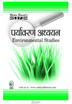 Environmental Studies - Read on ipad, iphone, smart phone and tablets.