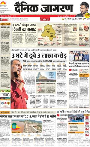 Epaper Lucknow - Read on ipad, iphone, smart phone and tablets.