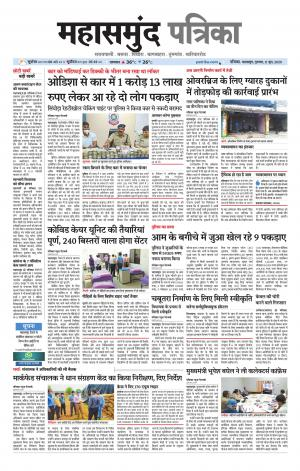 Patrika Mahasamund - Read on ipad, iphone, smart phone and tablets.