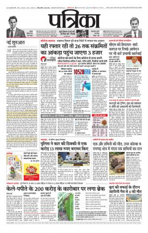 Patrika Raipur Daak - Read on ipad, iphone, smart phone and tablets.