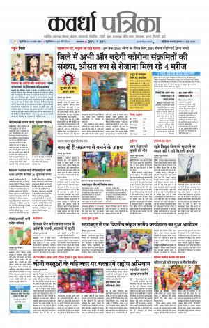 Patrika Kawardha - Read on ipad, iphone, smart phone and tablets.