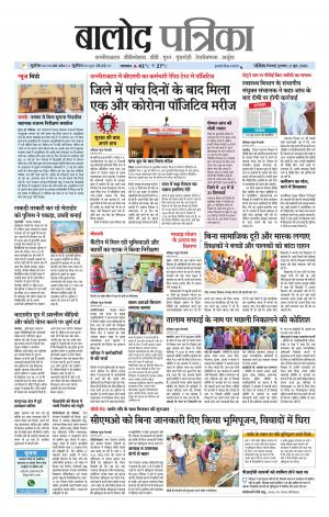 Patrika Balod - Read on ipad, iphone, smart phone and tablets.