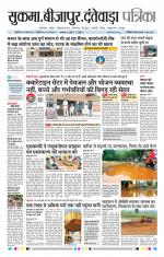 Patrika Dantewara - Read on ipad, iphone, smart phone and tablets