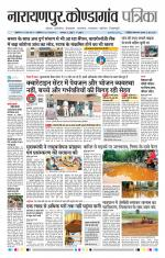 Patrika Kondagaon - Read on ipad, iphone, smart phone and tablets