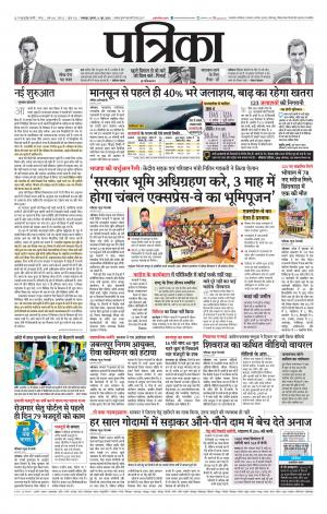 Patrika Balaghat - Read on ipad, iphone, smart phone and tablets.